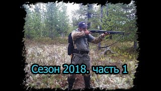 4 месяца в тайге. Сезон 2018. часть 1. ЯНАО Первый заход. BUSHCRAFT