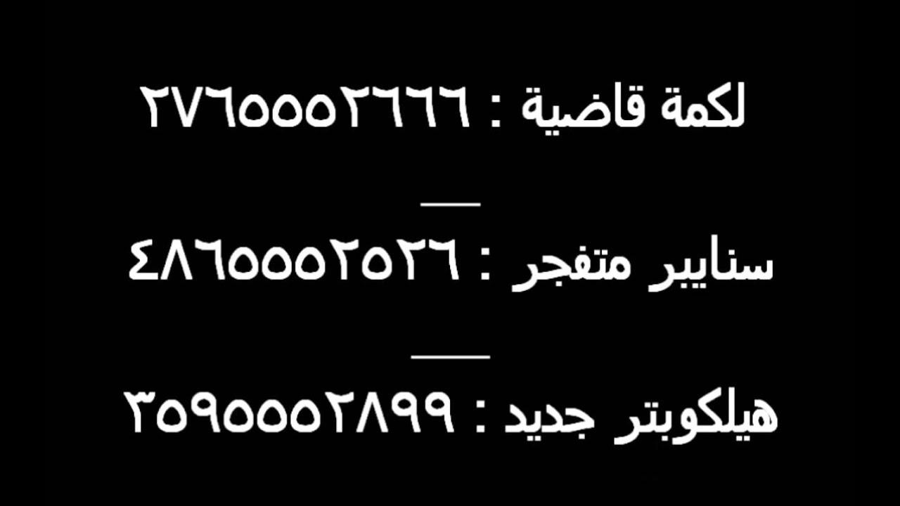 كلمات سر حرامي سيارات سوني 3