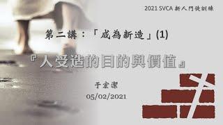 Publication Date: 2021-05-02 | Video Title: 新人門徒訓練「成為新造」(1) :《人受造的目的與價值》