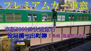 【プレミアムカー車窓】京阪3000系快速急行 淀屋橋~出町柳(「洛楽」通過待ちあり)