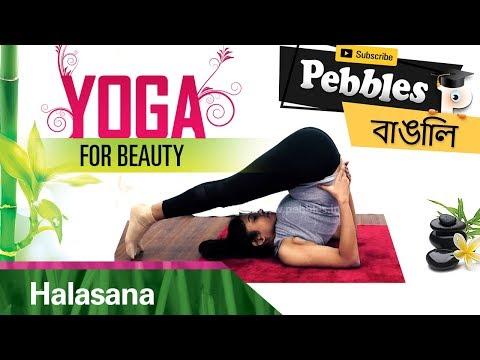 Halasana in Bengali | Yoga For Weight Loss | Bangla Yoga Video | Bengali Yogasana | Yoga Steps