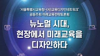 [서울미래교육전략토론회 연속기획 첫 번째] 1차 토론회