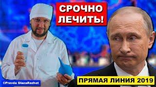 Сказочная забота на прямой линии с Путиным 2019 и как её правильно принимать | Pravda GlazaRezhet
