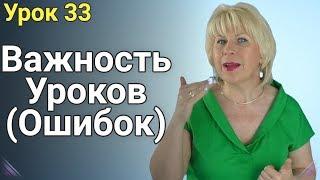 Важность уроков при Похудении! ЕЛЕНА СТЕПАНОВА. ( Урок 33 )