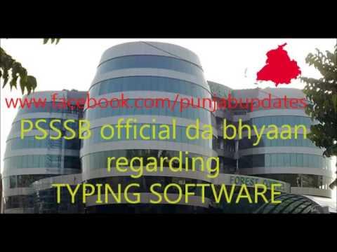 Typing Software PSSSB da bhyan