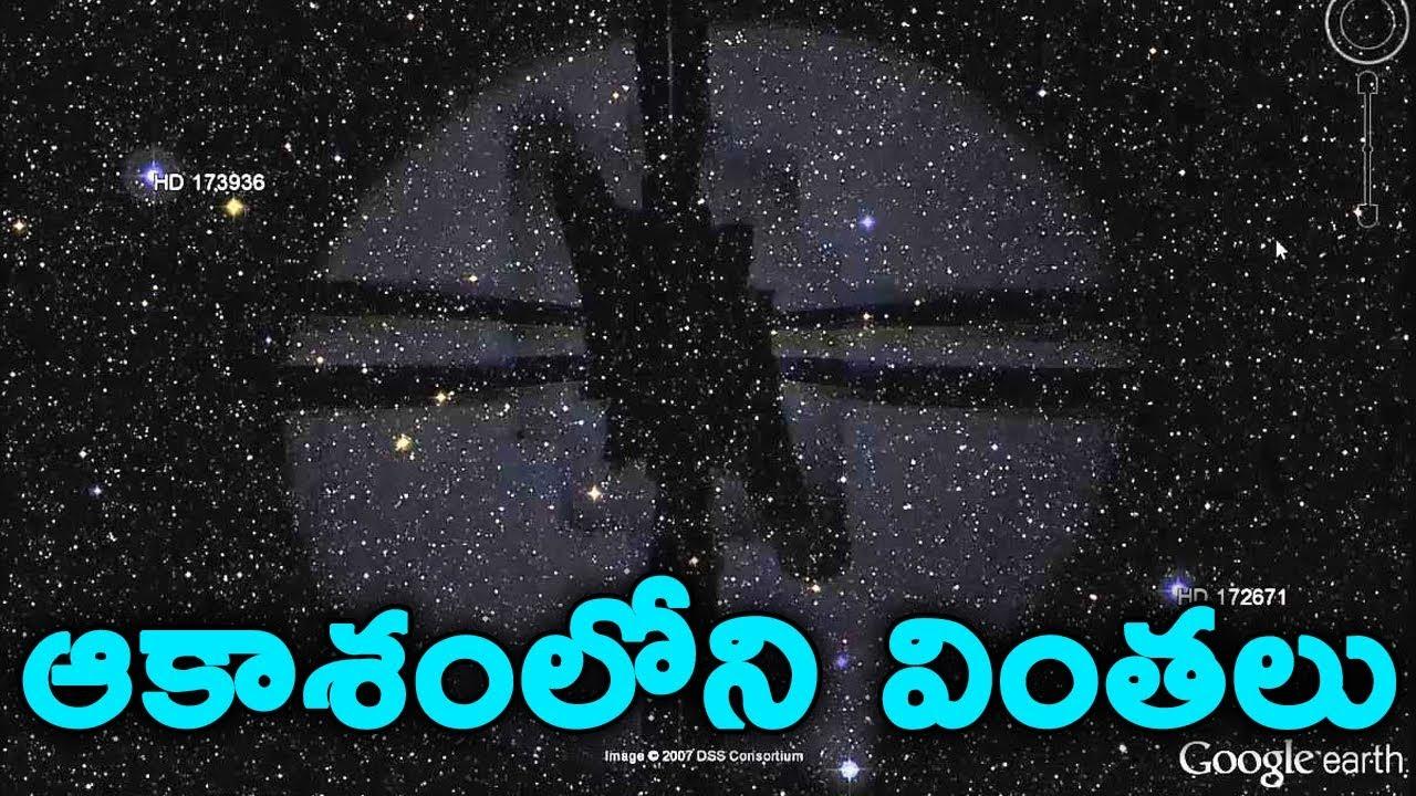 ఆకాశంలోని వింతలు || STRANGE Mysteries of Space || Interesting Facts