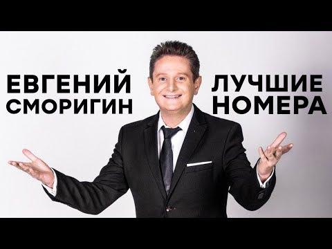 Евгений Сморигин - Жадный Еврей, Бабка и Хлюпик - ЛУЧШИЕ ПРИКОЛЫ Января - Дизель Шоу 2020