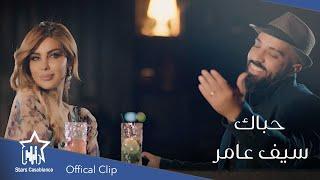 سيف عامر - حباك (حصرياً) | 2020 | Saif Amer - Habak (Exclusive)