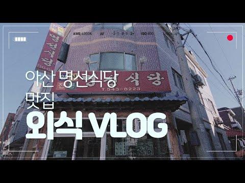 아산 맛집 명선식당 외식 VLOG