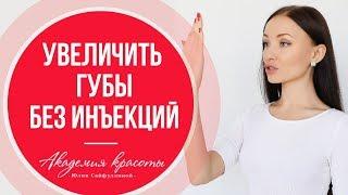 """Фейсбилдинг для губ: Упражнение для увеличения губ: губы """"Джоли"""". Гимнастика для лица"""
