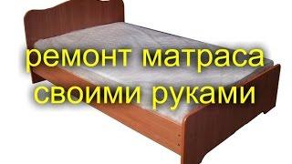 видео Ремонт пружинного матраса