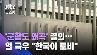 """유네스코 '군함도 왜곡' 결의…일 극우 """"한국이 로비"""" / JTBC 뉴스룸"""