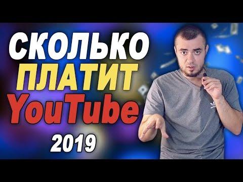 Сколько ЗАРАБАТЫВАЮТ на YouTube в 2019 году? Сколько ПЛАТИТ ЮТУБ за 1000 ПРОСМОТРОВ?
