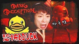 【😱第一身食鬼】當B-DUCK有一雙迷人「美腿」!?我會透視了!第4關搞笑精華:Dark Deception