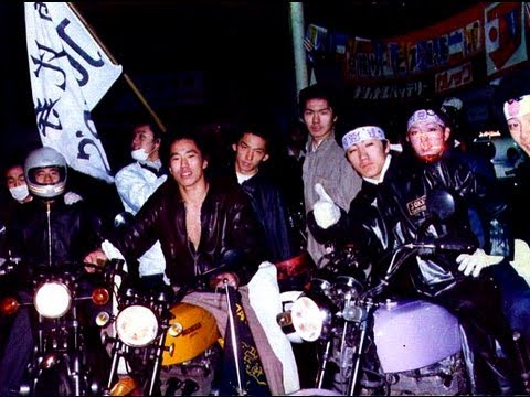 暴走族 伝説の大集会 / Bosozoku 70's 80's