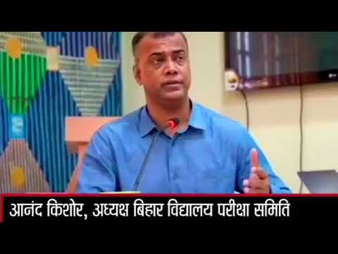 ANAND KISHOR LIVE ANNOUNCEMENT ABOUT 2021RESULT.INTERMEDIATE RESULT. BIHAR BOARD RESULTS. 12thRESULT
