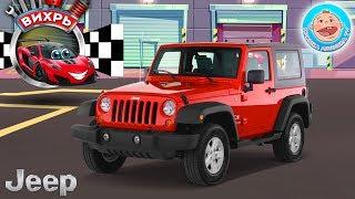 Гоночный Автомобильчик Вихрь - Детские Истории про Марки Машин