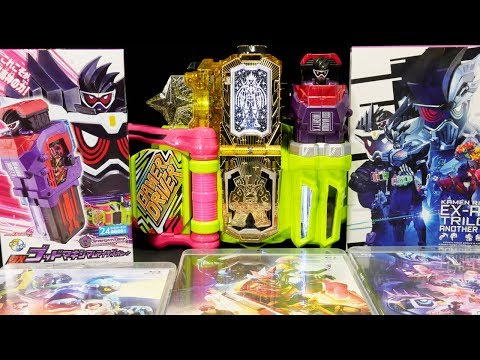 仮面ライダーエグゼイド トリロジー アナザー・エンディング コンプリートBOX+ゴッドマキシマムマイティXガシャット Kamen Rider Ex-Aid God Maximum Mighty X