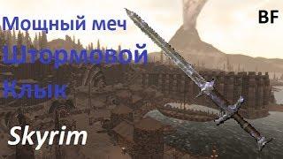 Skyrim. Мощный меч-Штормовой клык. Гайд. Секреты Скайрима №3
