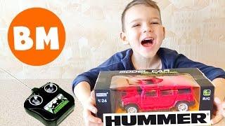 ВМ: Распаковка Машинка Хаммер на радиоуправлении |  Remote control car unboxing