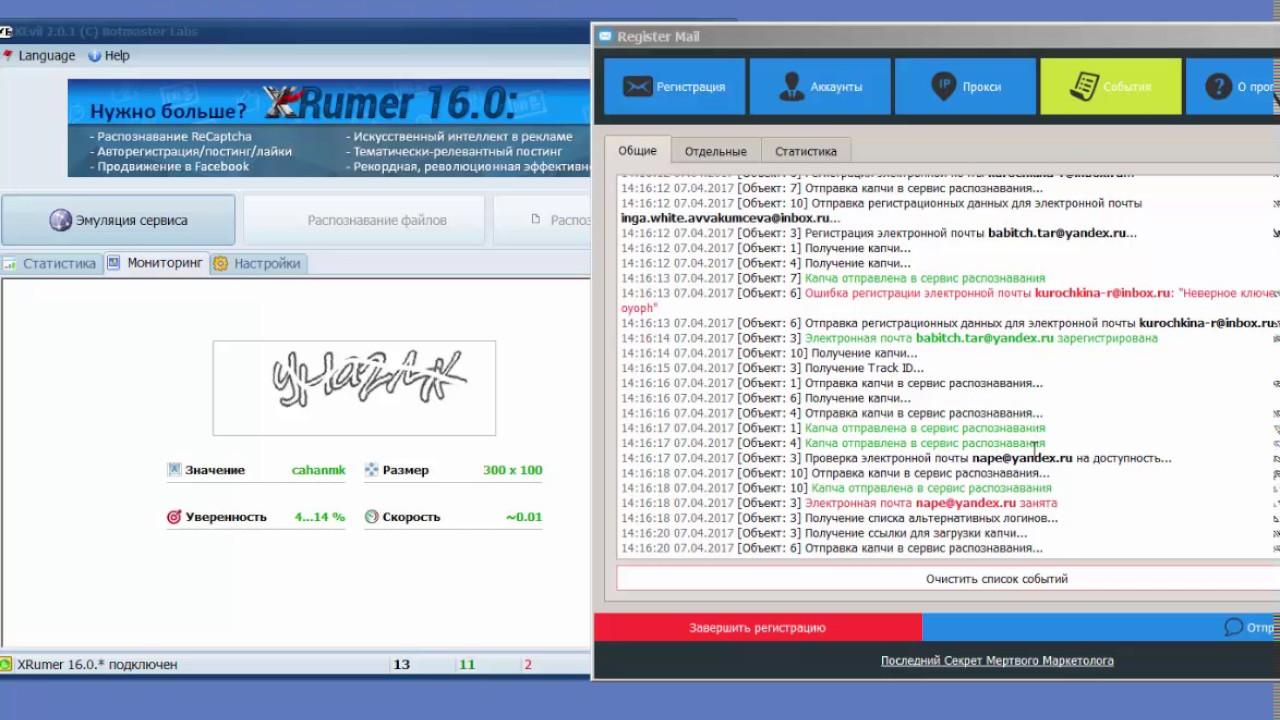 Xrumer 7 распознаем капчу seo продвижение сайта на вордпресс