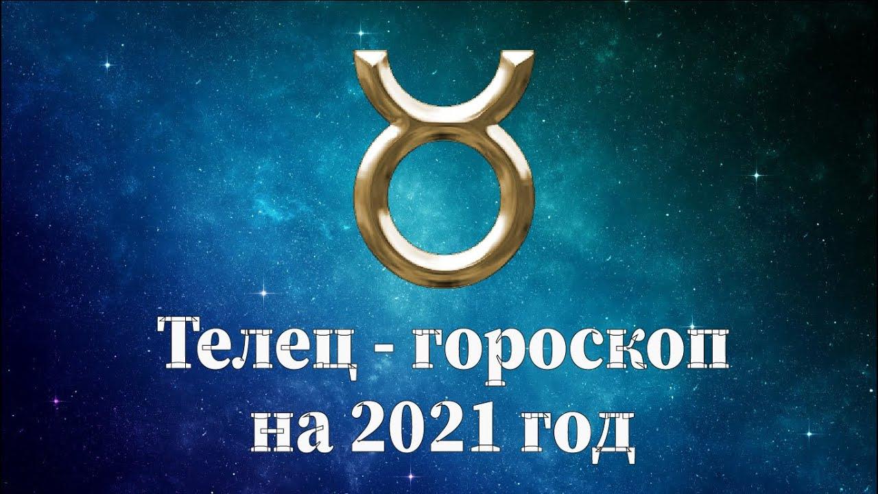 Гороскоп для Тельца на 2021 год