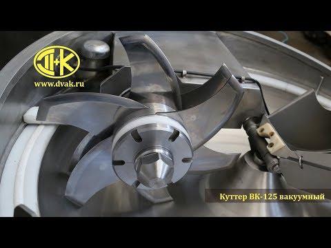 Куттер ДВАК ВК-125 вакуумный