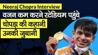जानें कैसे बने Neeraj Chopra एक Javelin Thrower, क्या बोले मिल्खा सिंह और PT Usha पर इस इंटरव्यू में