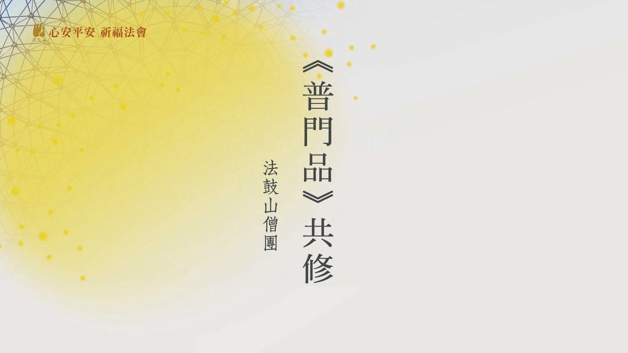 2020/03/31心安平安祈福法會 - YouTube