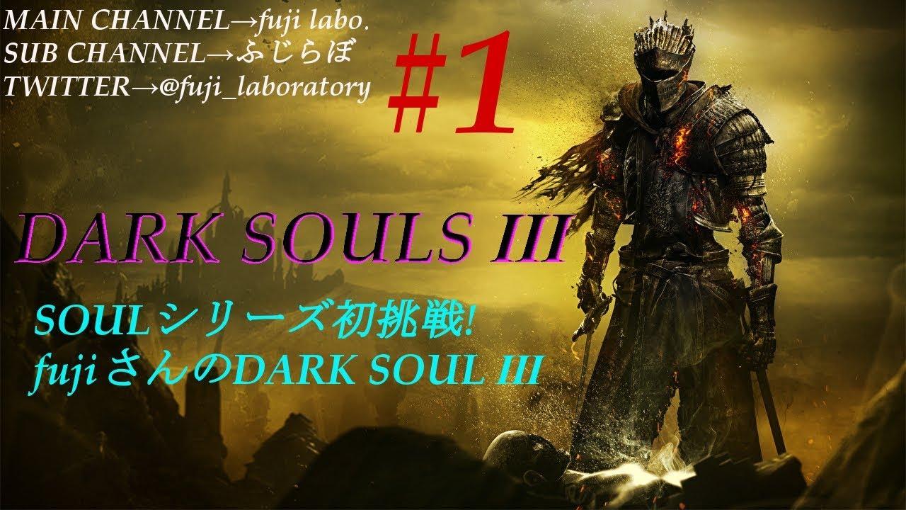 1 アクション dark souls 3 ps4 ソウルシリーズを初めてプレイ