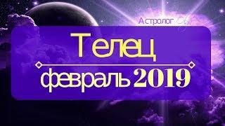 Гороскоп для ТЕЛЬЦА ♉  на Февраль 2019 от Астролога Olga