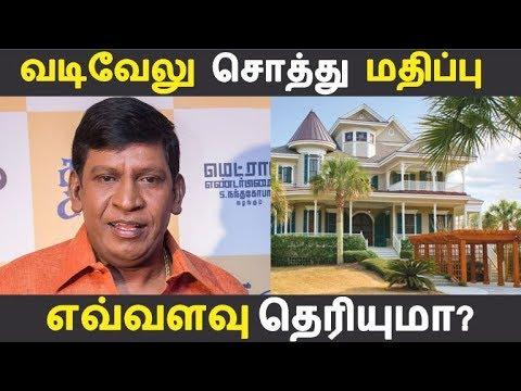 வடிவேலு சொத்து மதிப்பு எவ்வளவு தெரியுமா? | Tamil Cinema News | Kollywood News | Latest Seithigal