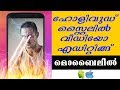 HollyWood Style Video Editing On Your Smartphone Mobile   Very Easy   MALAYALAM