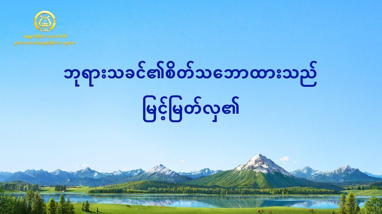 Myanmar Christian Song - ဘုရားသခင်၏စိတ်သဘောထားသည် မြင့်မြတ်လှ၏
