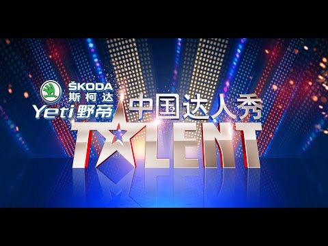 Best of China's Got Talent 2014