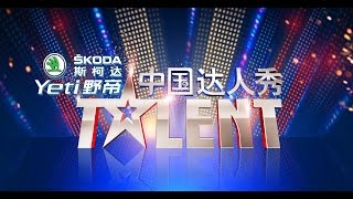 Best of China's Got Talent 2014 1/2