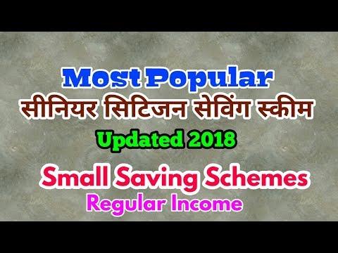 Senior Citizen Saving Scheme Post Office 2018 | Best Tax Saving Scheme for Senior Citizen
