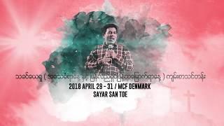 သန္႔ရွင္းေသာဝိညာဉ္ေတာ္ သြန္းေလာင္းမည့္ကာလ - Sayar San Toe