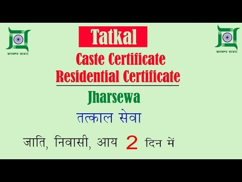 Jharsewa Tatkal Services | Jharkhand caste certificate & Residential certificate in 2 Days | The 117