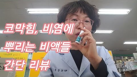 코막힘, 비염에  뿌리는 비액 간단 비교 / 오트리빈, 페스, 스테로이드비액 (풀미코트, 데소나,나조넥스등)
