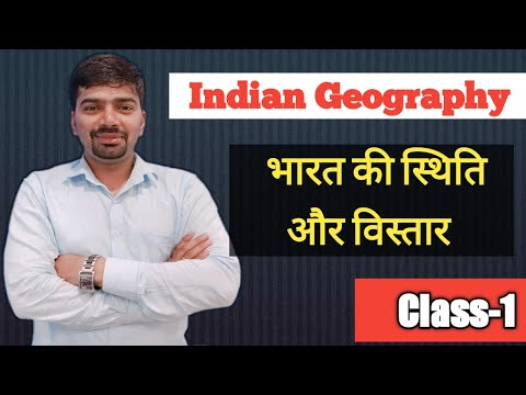 Indian Geography Class-1  Status And Expansion Of INDIA भारत की स्थिति  और  विस्तार #StayHome