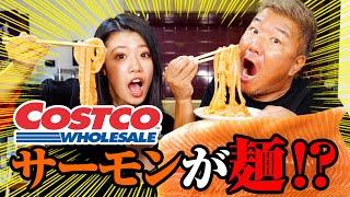 話題のサーモン麺を作って食べたら3150‼︎過ぎた!