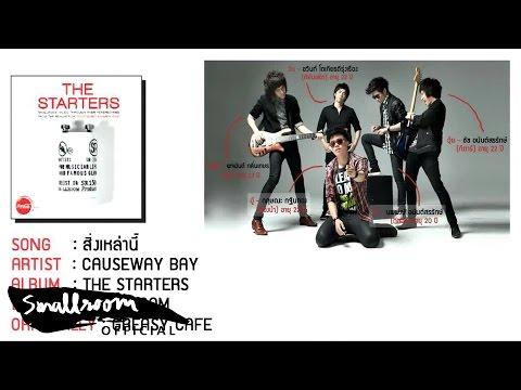 THE STARTERS : CAUSEWAY BAY - สิ่งเหล่านี้ [Single]