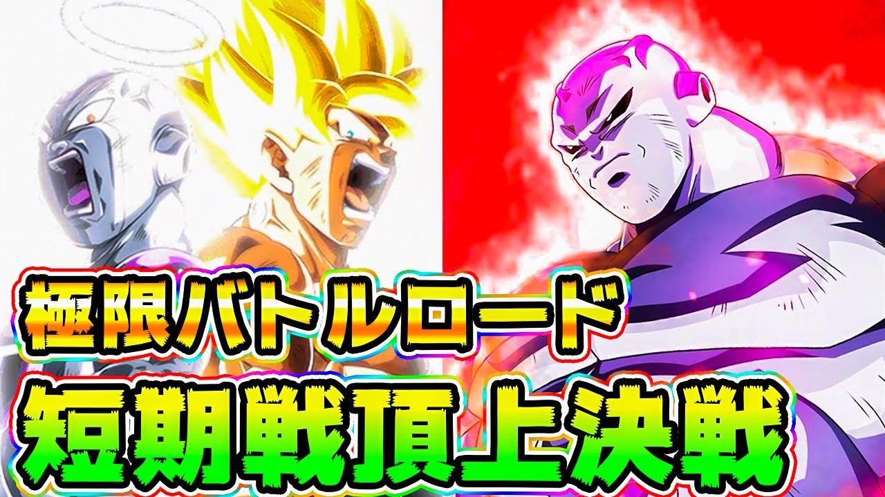【ドッカンバトル】短期戦で鬼のように強い第7宇宙代表VS第11宇宙 極限バトルロード【Dragon Ball Z Dokkan Battle】