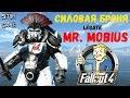 Fallout 4 Силовая Броня Legate Mr Mobius mp3