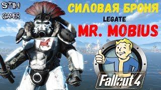 Fallout 4 Силовая Броня Legate Mr. Mobius
