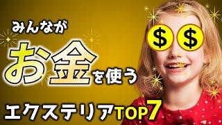 みんながお金を使うエクステリアランキング【TOP7】