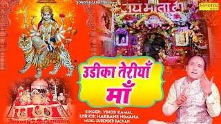 उडीका तेरीयां माँ | Vinod Kamal | Mata Rani Ke Bhajan 2019 | Devi Maa Songs 2019 | Sonotek