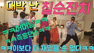 칠순잔치(고희연)빵빵터지는 동영상 공개!!축하공연 원더…