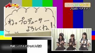 2012年3月16日オンエアー『つんつべ♂』バックナンバー#38 つんつべ♂新企...